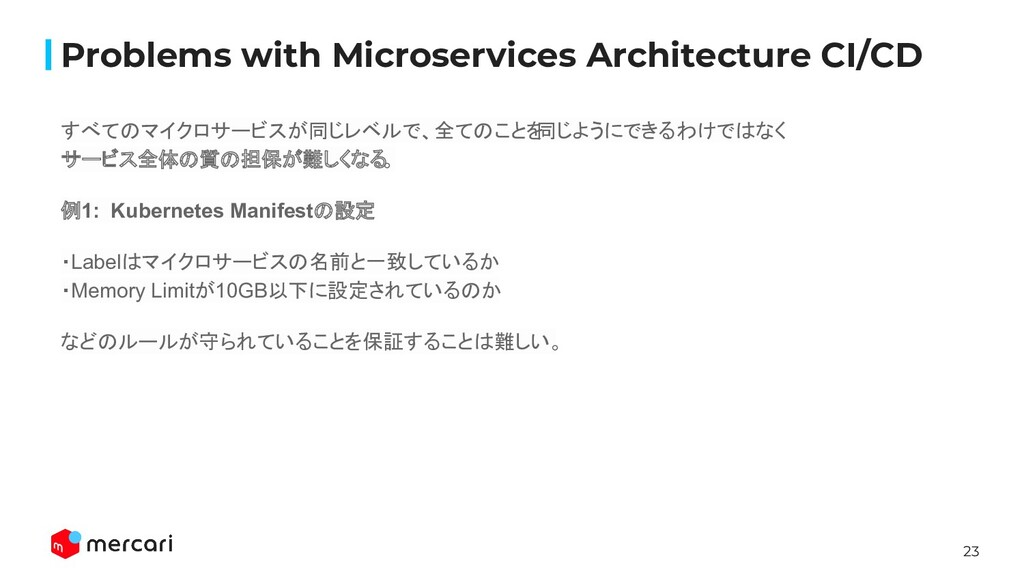 23 Problems with Microservices Architecture CI/...
