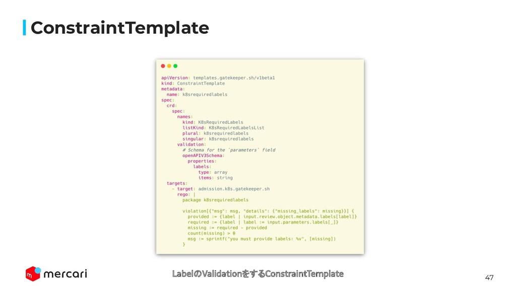 47 ConstraintTemplate LabelのValidationをするConstr...
