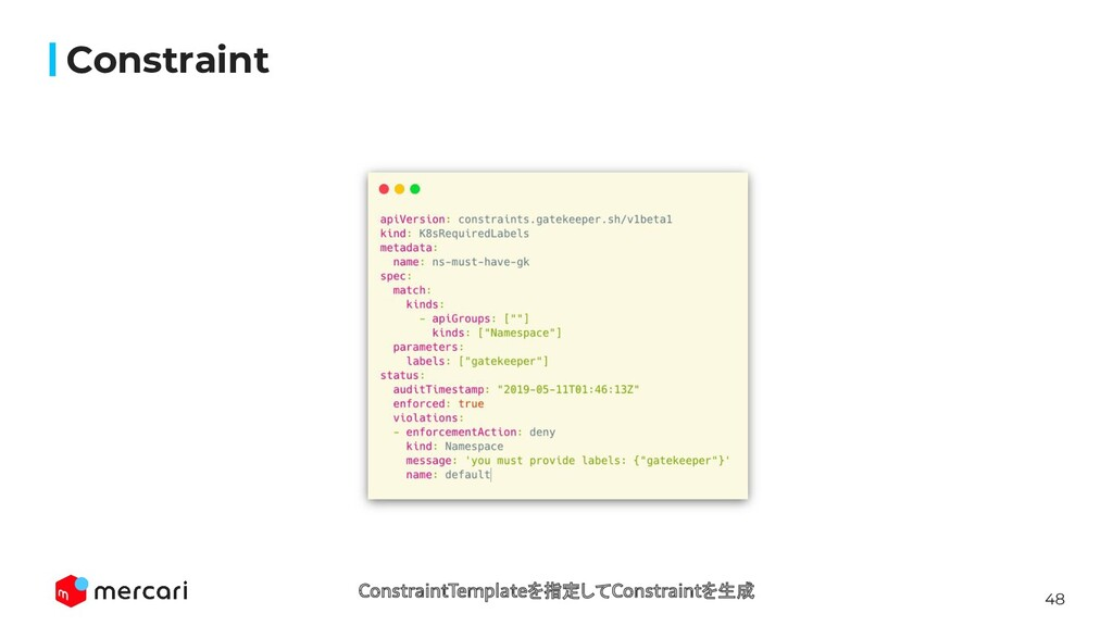 48 Constraint ConstraintTemplateを指定してConstraint...
