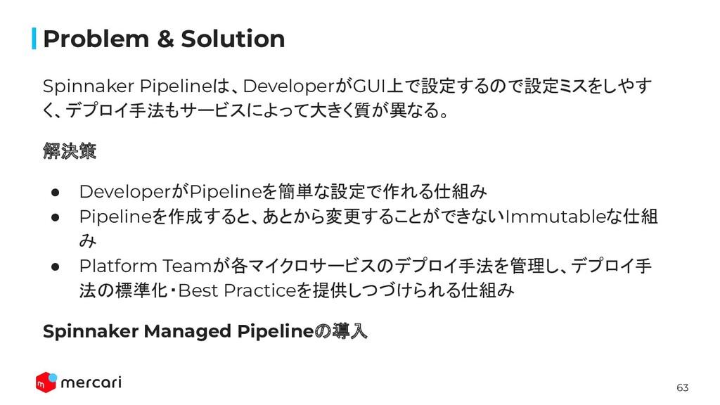 63 Problem & Solution Spinnaker Pipelineは、Devel...