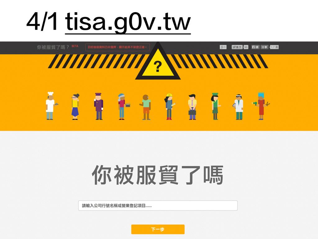 4/1 tisa.g0v.tw