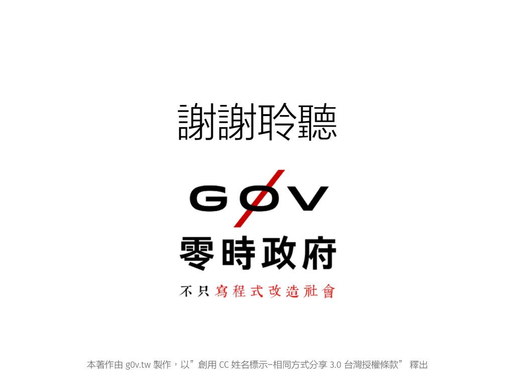 """本著作由 g0v.tw 製作,以""""創用 CC 姓名標示-相同方式分享 3.0 台灣授權條款"""" ..."""