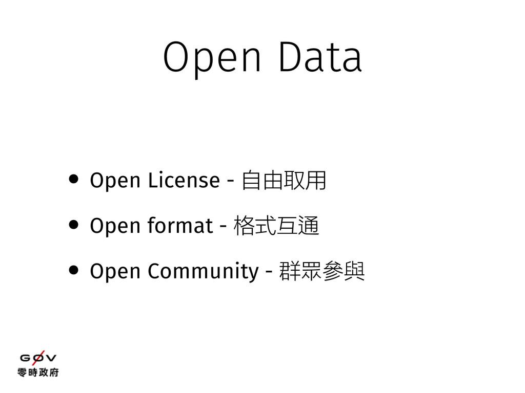 • Open License - 自由取用 • Open format - 格式互通 • Op...