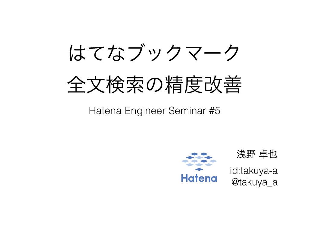 ͯͳϒοΫϚʔΫ શจݕࡧͷਫ਼վળ Hatena Engineer Seminar #5...