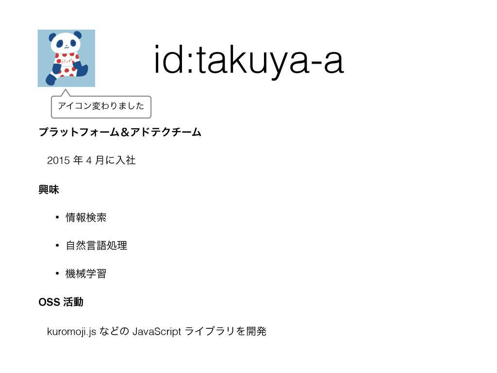 id:takuya-a ϓϥοτϑΥʔϜˍΞυςΫνʔϜ 2015  4 ݄ʹೖࣾ ڵຯ •...