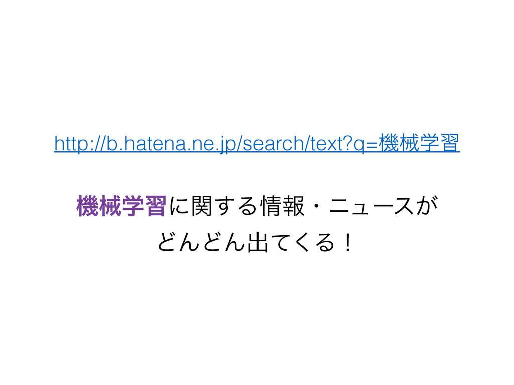 http://b.hatena.ne.jp/search/text?q=ػցֶश ػցֶशʹؔ...