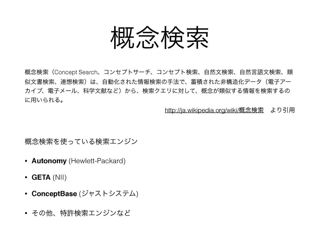 ֓೦ݕࡧ ֓೦ݕࡧΛ͍ͬͯΔݕࡧΤϯδϯ • Autonomy (Hewlett-Packa...
