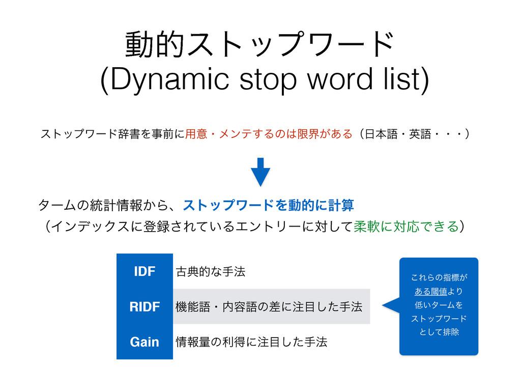 ಈతετοϓϫʔυ (Dynamic stop word list) ετοϓϫʔυࣙॻΛ...
