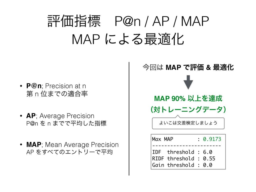 ࠓճ MAP ͰධՁ & ࠷దԽ MAP 90% Ҏ্Λୡ ʢରτϨʔχϯάσʔλʣ ධ...
