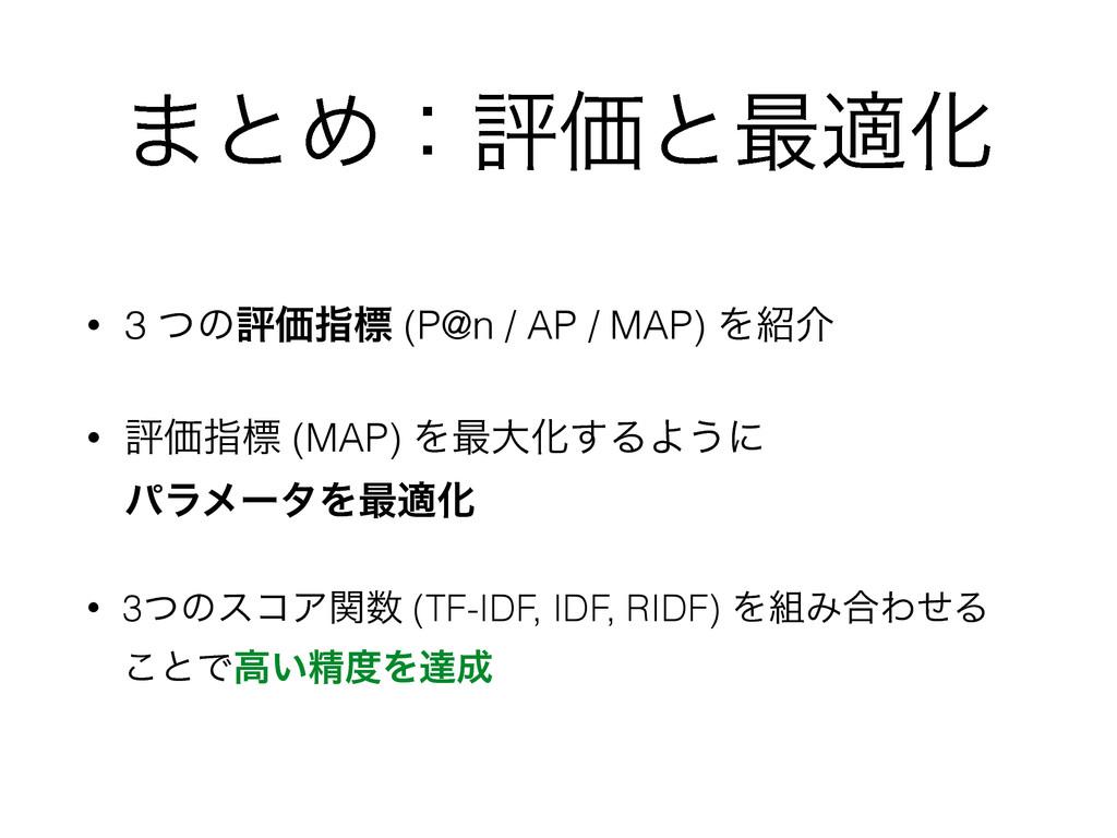 ·ͱΊɿධՁͱ࠷దԽ • 3 ͭͷධՁࢦඪ (P@n / AP / MAP) Λհ • ධՁ...