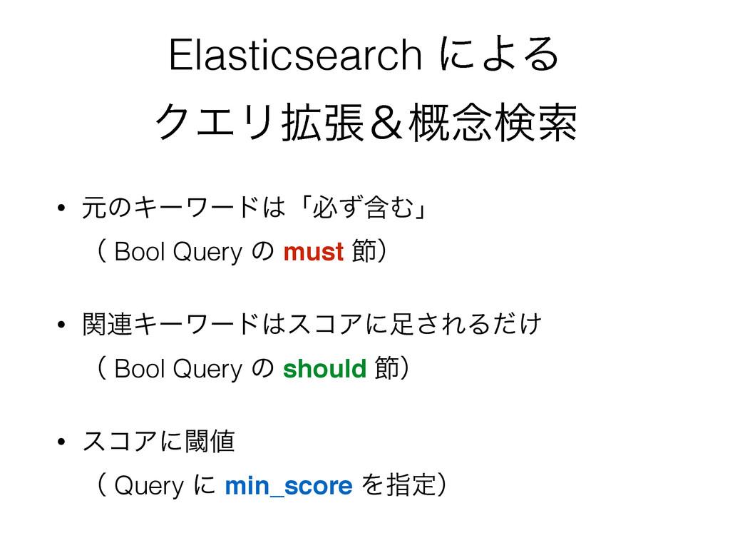 Elasticsearch ʹΑΔ ΫΤϦ֦ுˍ֓೦ݕࡧ • ݩͷΩʔϫʔυʮඞؚͣΉʯ...
