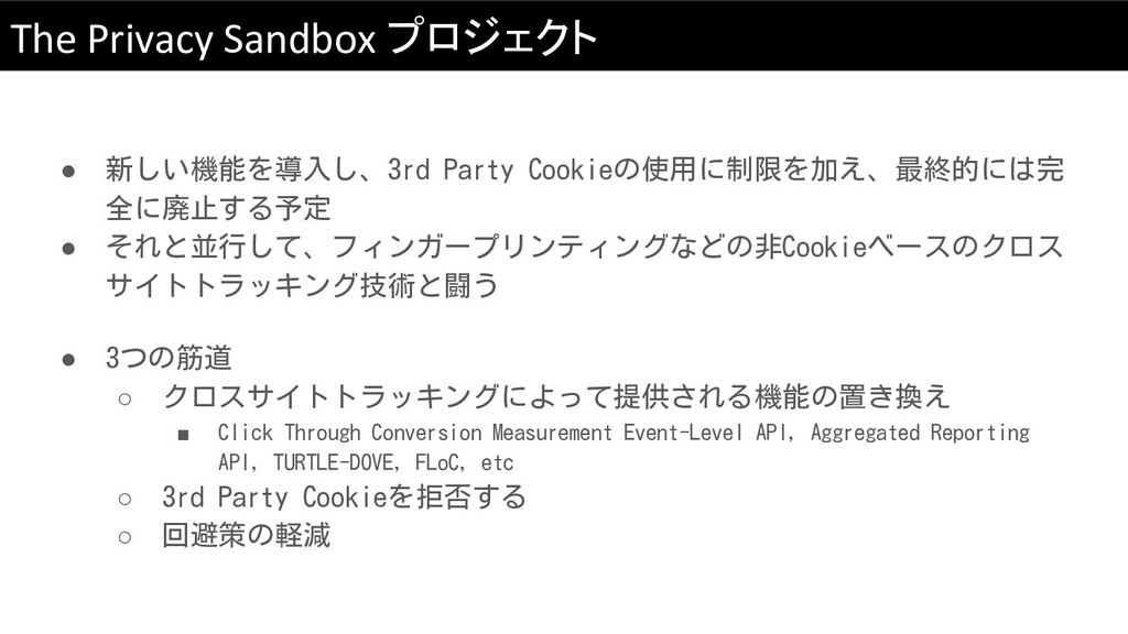 The Privacy Sandbox プロジェクト ● 新しい機能を導入し、3rd Part...