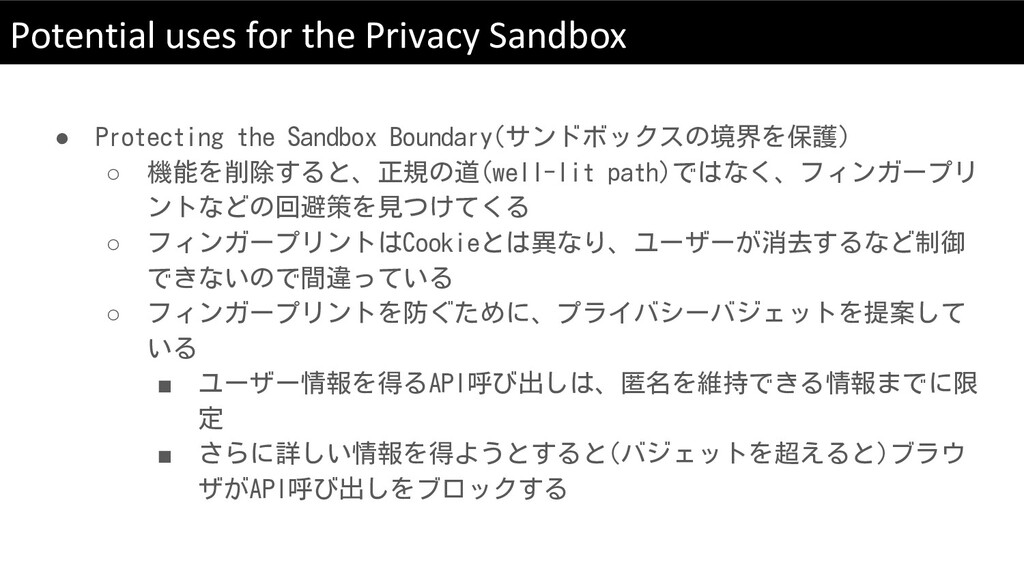 Potential uses for the Privacy Sandbox ● Protec...