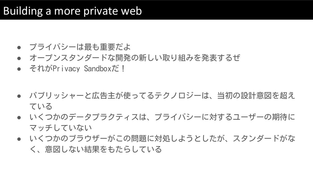 Building a more private web ● プライバシーは最も重要だよ ● オ...