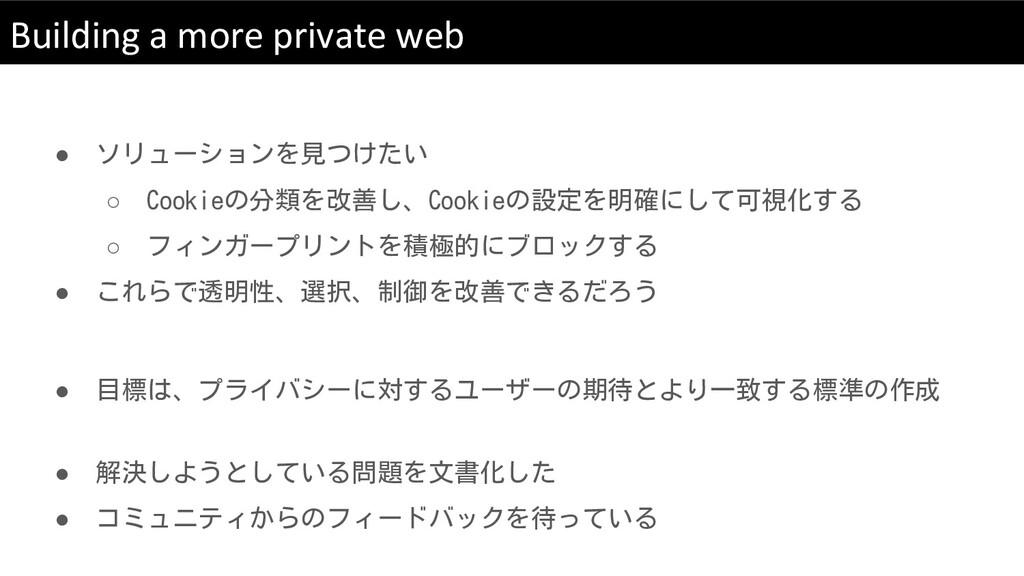 Building a more private web ● ソリューションを見つけたい ○ C...