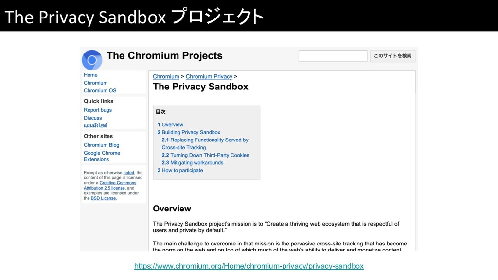 The Privacy Sandbox プロジェクト https://www.chromium...