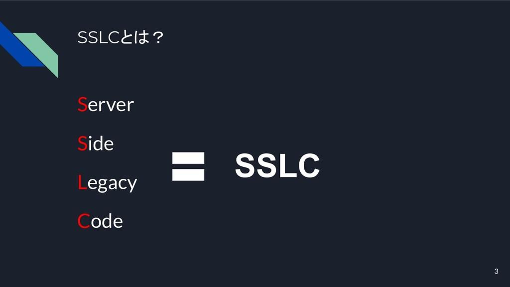SSLCとは? Server Side Legacy Code SSLC 3
