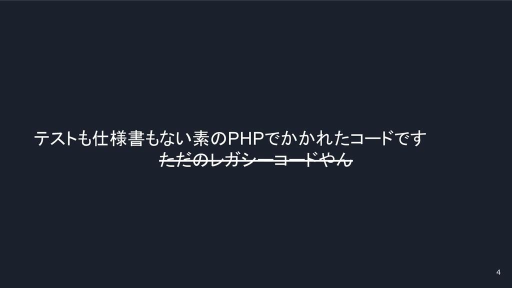 テストも仕様書もない素のPHPでかかれたコードです ただのレガシーコードやん 4