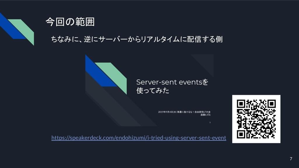 今回の範囲 ちなみに、逆にサーバーからリアルタイムに配信する側 https://speaker...