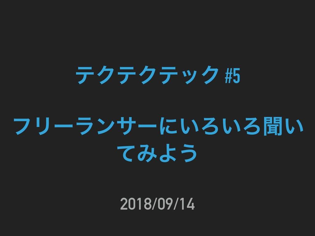ςΫςΫςοΫ #5 ϑϦʔϥϯαʔʹ͍Ζ͍Ζฉ͍ ͯΈΑ͏ 2018/09/14