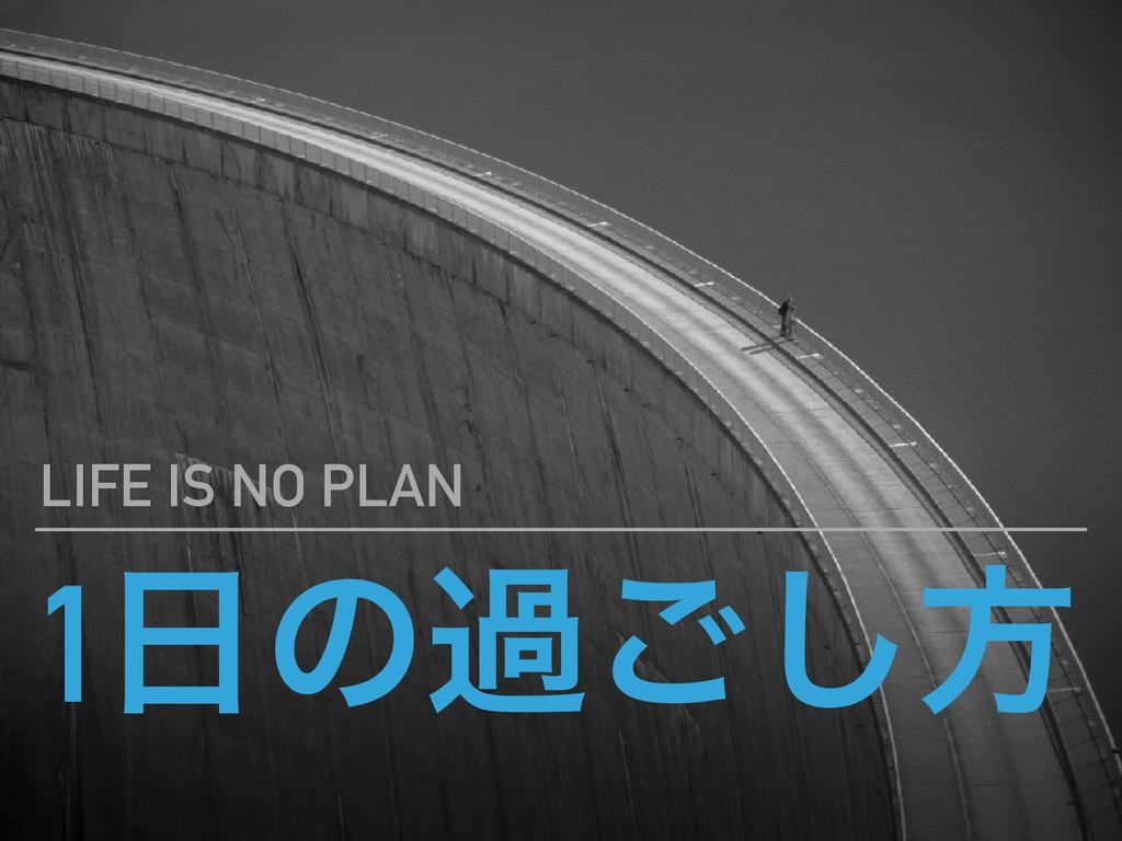 1ͷա͝͠ํ LIFE IS NO PLAN