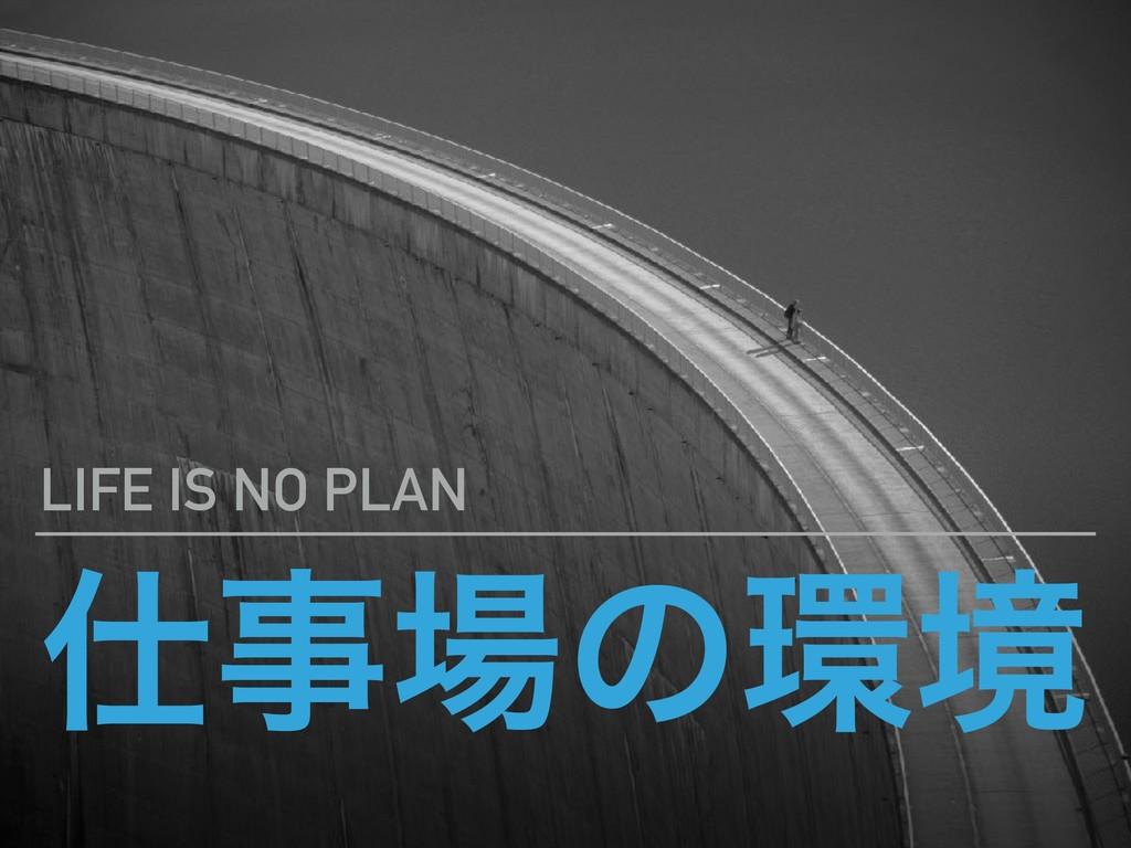 ͷڥ LIFE IS NO PLAN