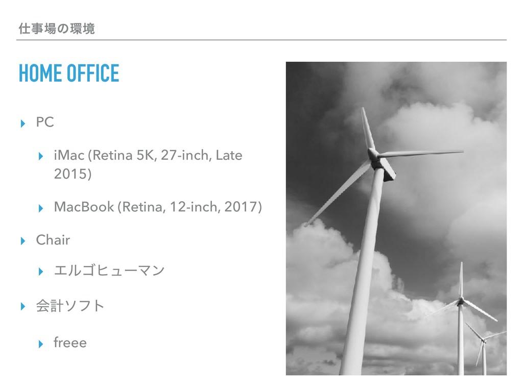 ͷڥ HOME OFFICE ▸ PC ▸ iMac (Retina 5K, 27-i...