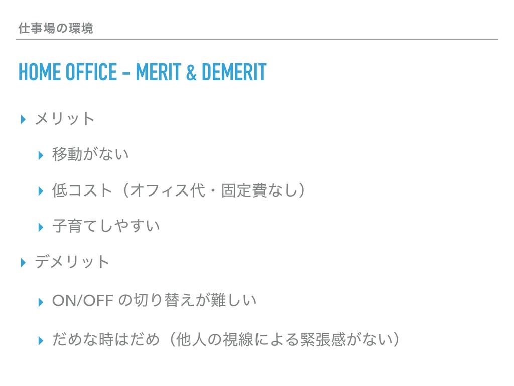 ͷڥ HOME OFFICE - MERIT & DEMERIT ▸ ϝϦοτ ▸ Ҡ...
