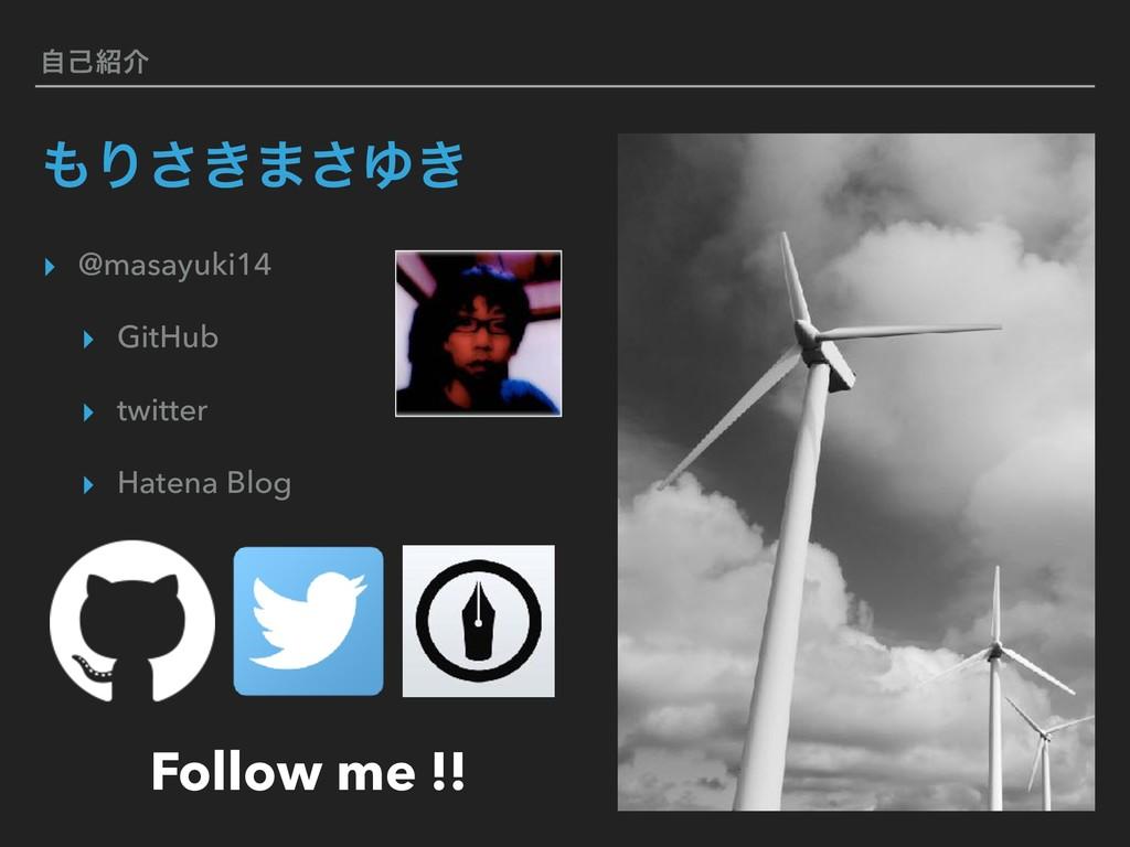 ࣗݾհ Γ͖͞·͞Ώ͖ ▸ @masayuki14 ▸ GitHub ▸ twitter ...