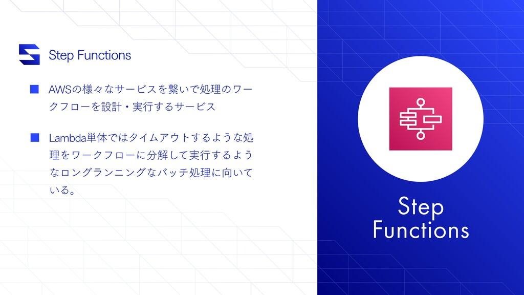 """Step Functions 4UFQ'VODUJPOT """"84ͷ༷ʑͳαʔϏεΛܨ͍Ͱॲཧ..."""