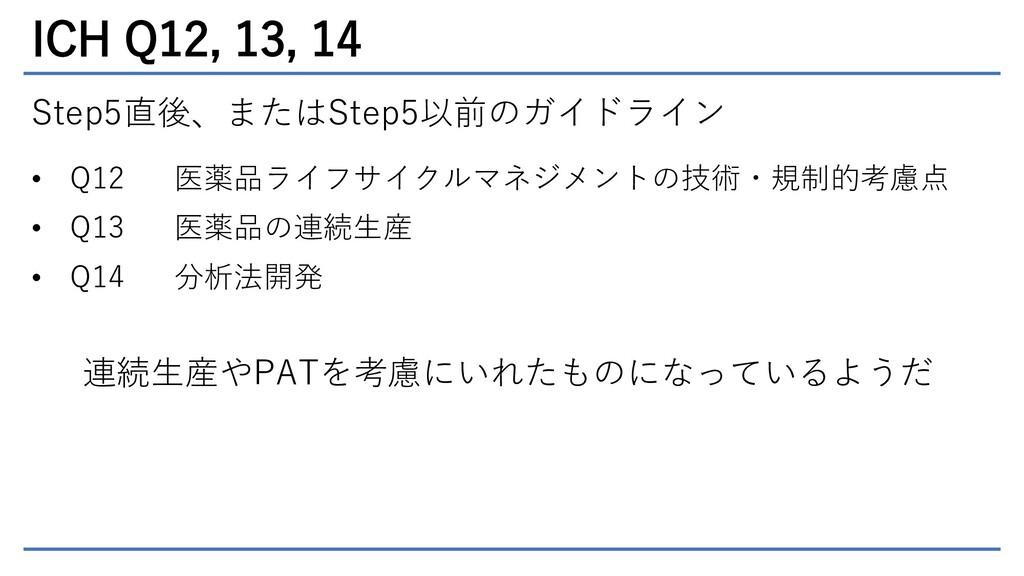 ICH Q12, 13, 14 Step5直後、またはStep5以前のガイドライン • Q12...