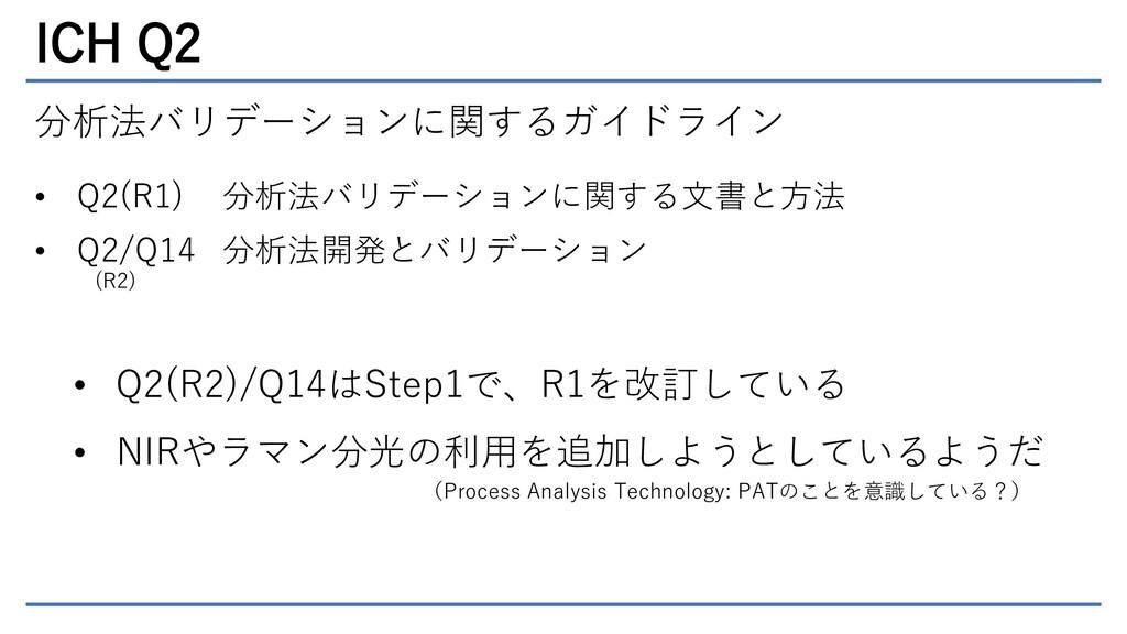 ICH Q2 分析法バリデーションに関するガイドライン • Q2(R1) 分析法バリデーション...