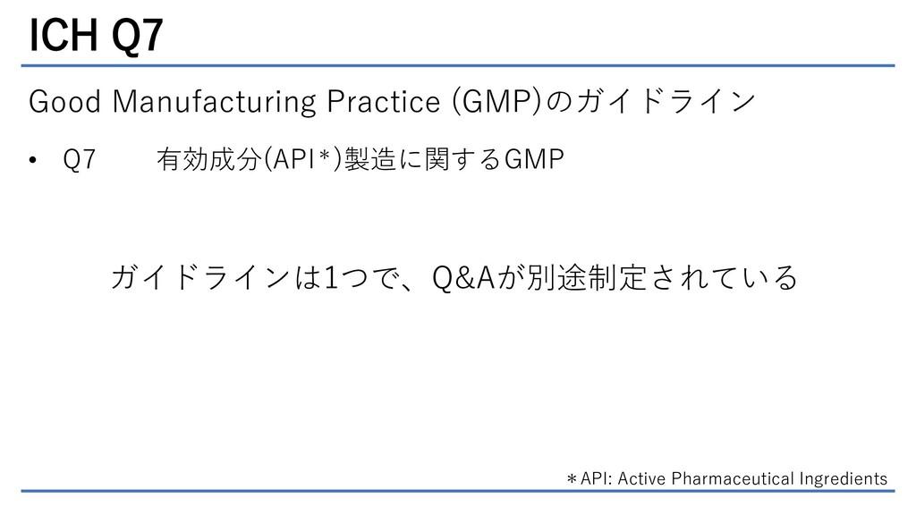 ICH Q7 Good Manufacturing Practice (GMP)のガイドライン...