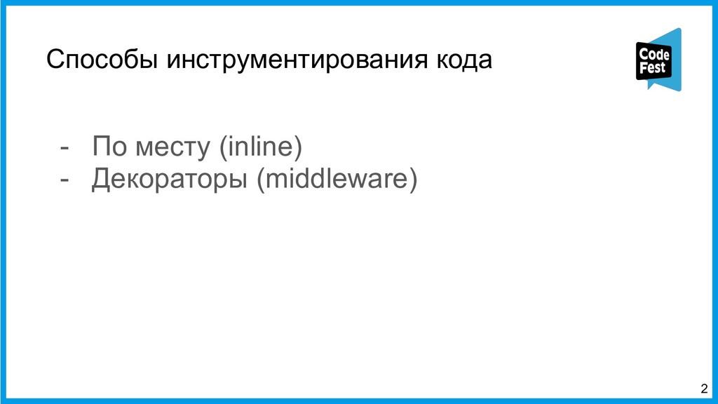 Способы инструментирования кода <2 - По месту (...