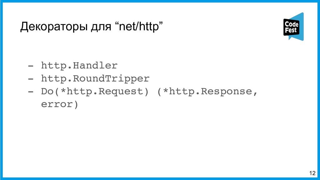 """Декораторы для """"net/http"""" - http.Handler - http..."""