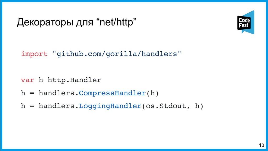 """Декораторы для """"net/http"""" import """"github.com/go..."""
