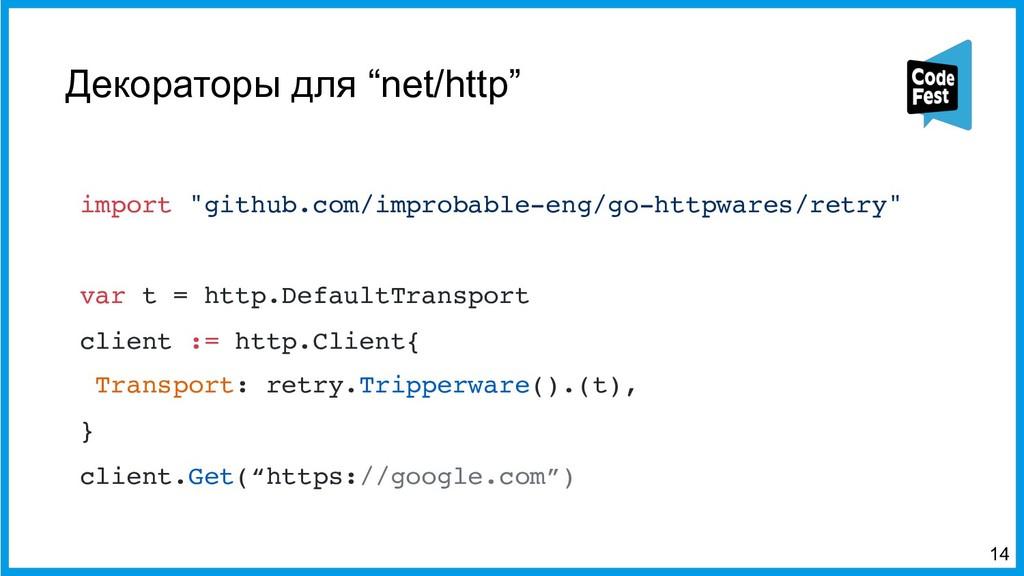 "Декораторы для ""net/http"" import ""github.com/im..."
