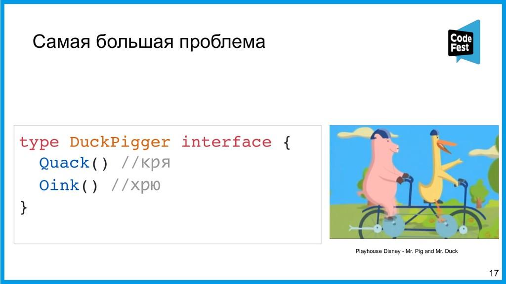 Самая большая проблема <17 type DuckPigger inte...