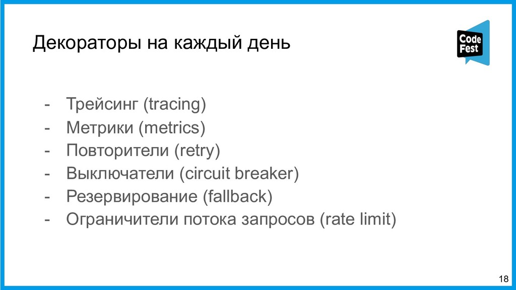Декораторы на каждый день <18 - Трейсинг (traci...
