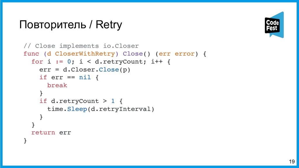 Повторитель / Retry <19 // Close implements io....