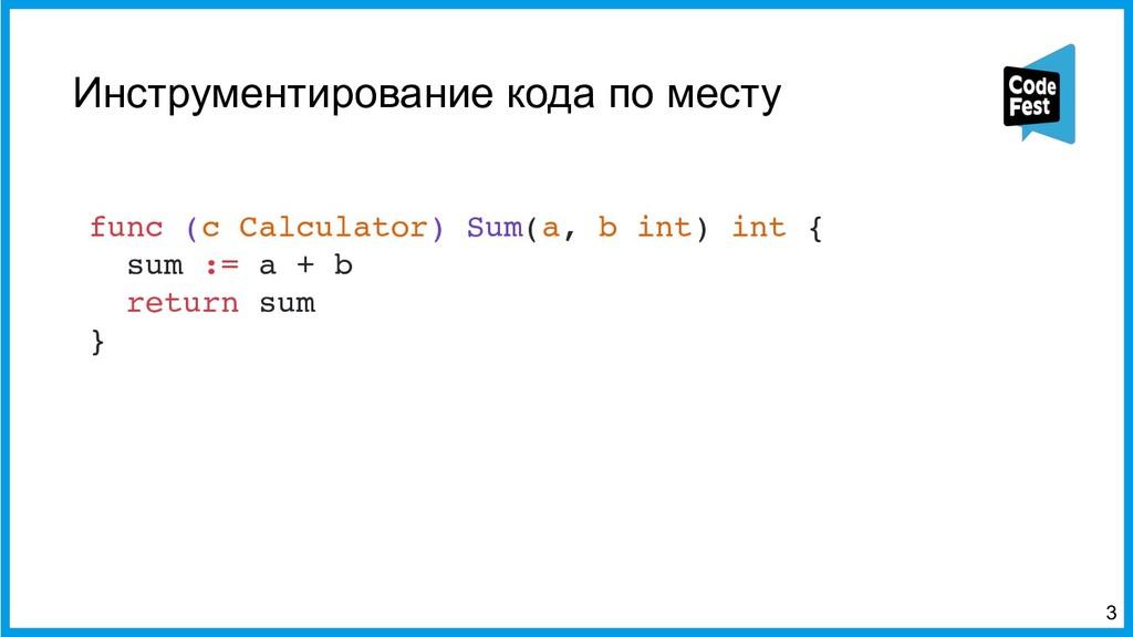 Инструментирование кода по месту <3 func (c Cal...