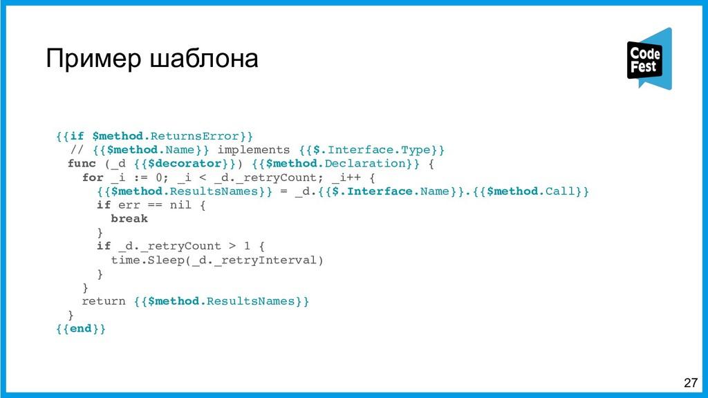 Пример шаблона <27 {{if $method.ReturnsError}} ...