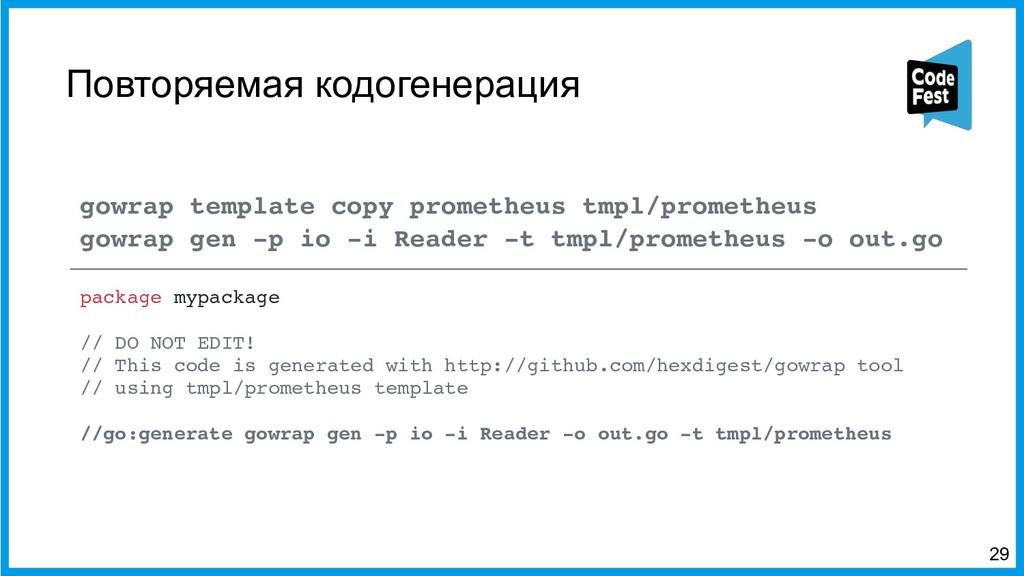 Повторяемая кодогенерация <29 gowrap template c...