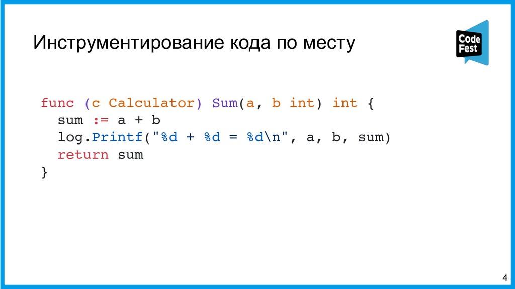 Инструментирование кода по месту <4 func (c Cal...