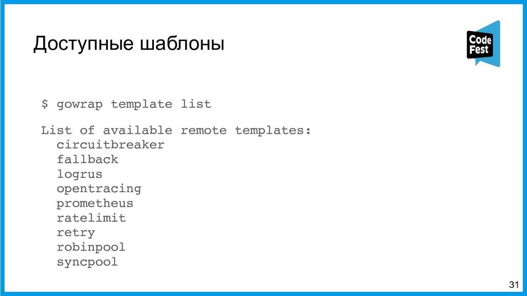 Доступные шаблоны <31 $ gowrap template list Li...