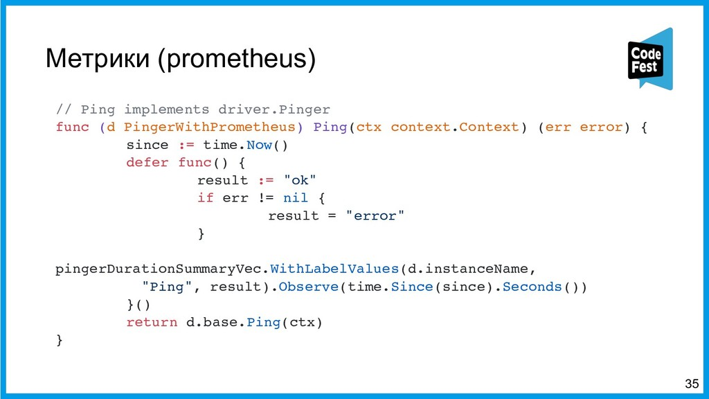 Метрики (prometheus) <35 // Ping implements dri...