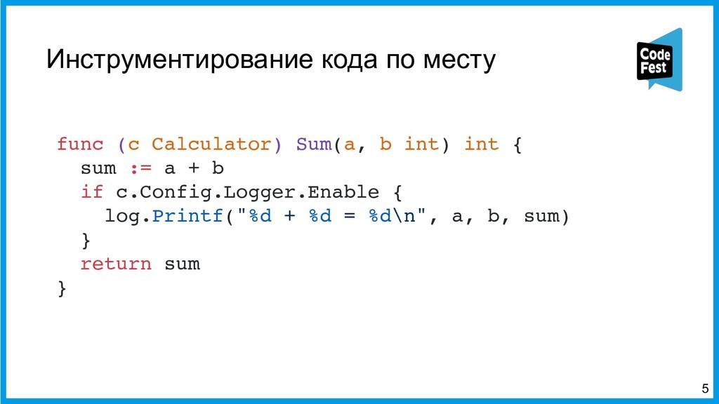 Инструментирование кода по месту <5 func (c Cal...