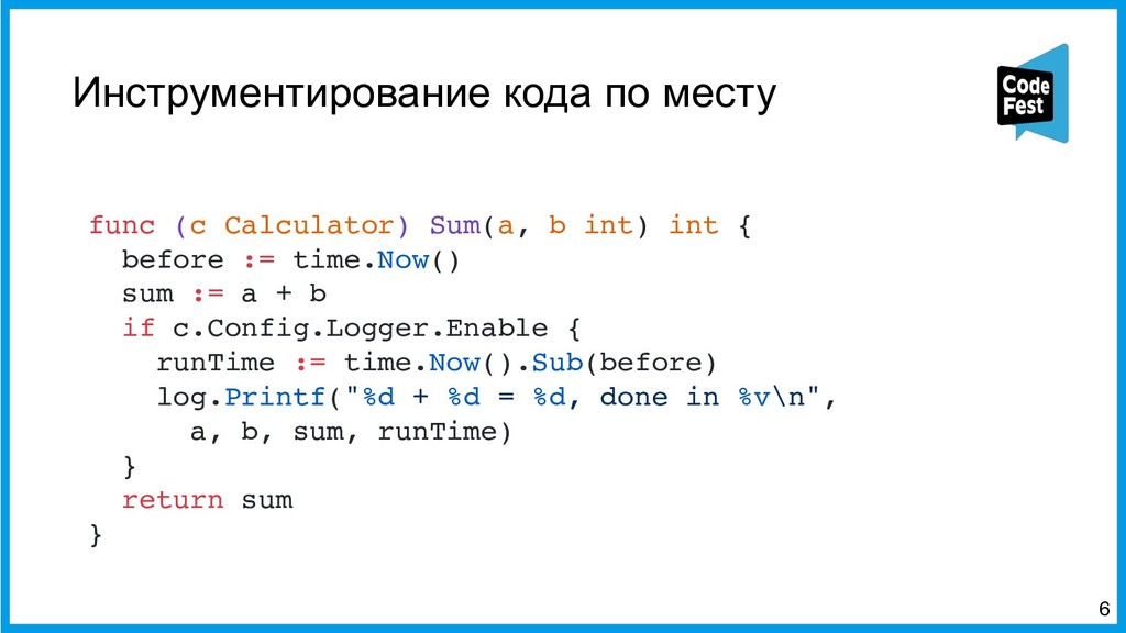 Инструментирование кода по месту <6 func (c Cal...