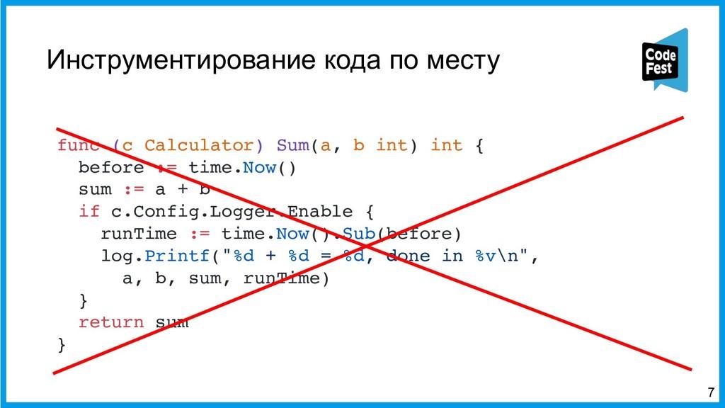 Инструментирование кода по месту <7 func (c Cal...