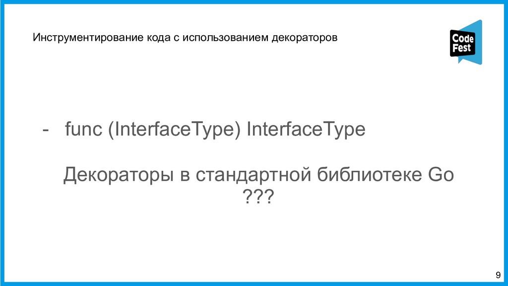 Инструментирование кода с использованием декора...